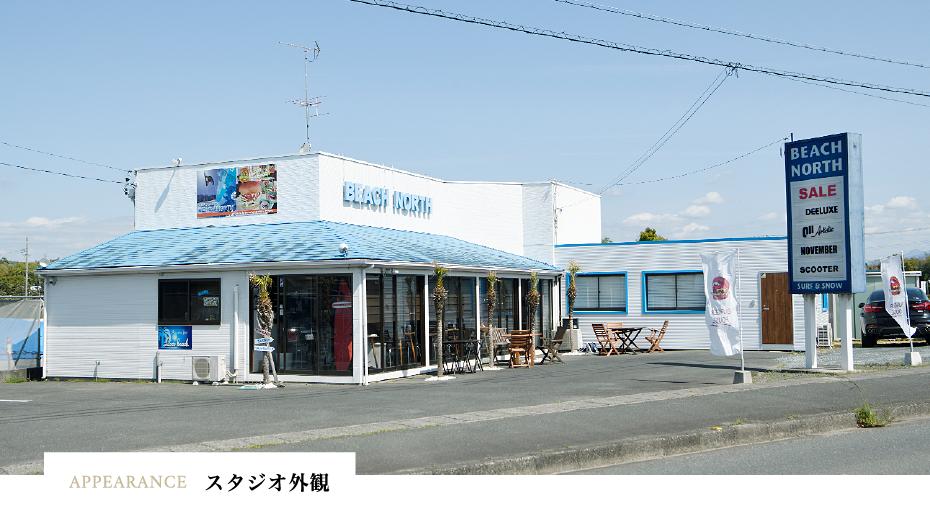 インプルーブ浜北店 STUDIO INFO スライド1
