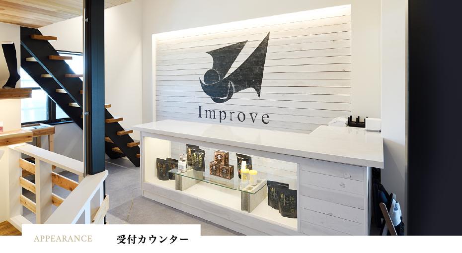 インプルーブ浜北店 STUDIO INFO スライド4